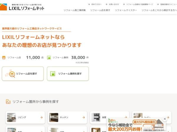 Screenshot of lixil-reform.net