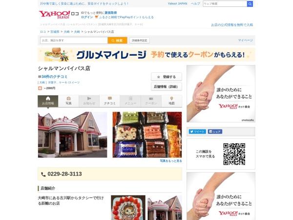 http://loco.yahoo.co.jp/place/g-HuQA-BPB6pI/