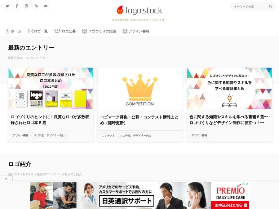 http://logostock.jp/