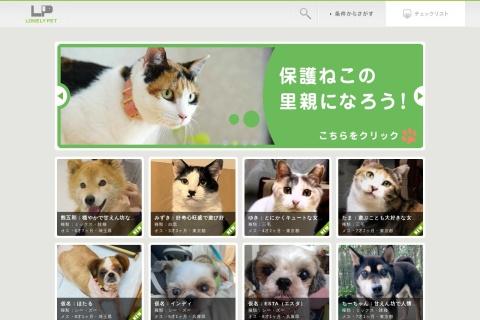 Screenshot of lonelypet.jp