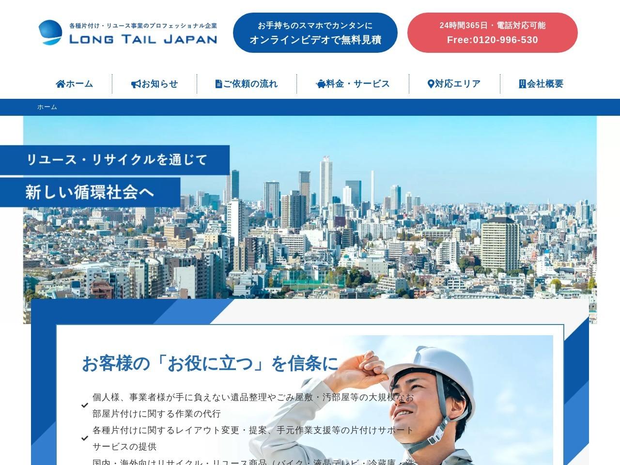 ロングテールジャパン株式会社