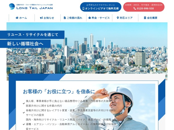 Screenshot of longtail-japan.com