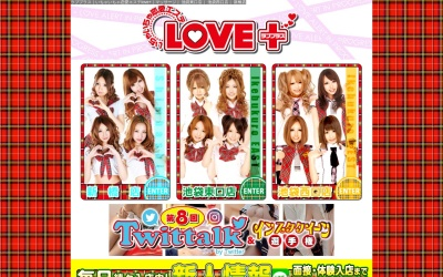 Screenshot of loveplus-esthe.com