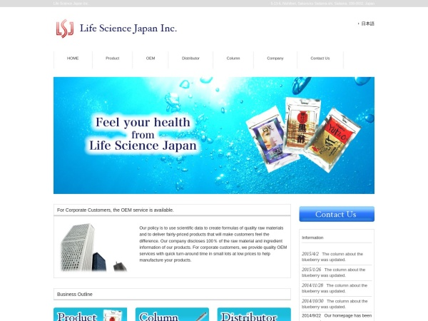 Screenshot of lsj-inc.com