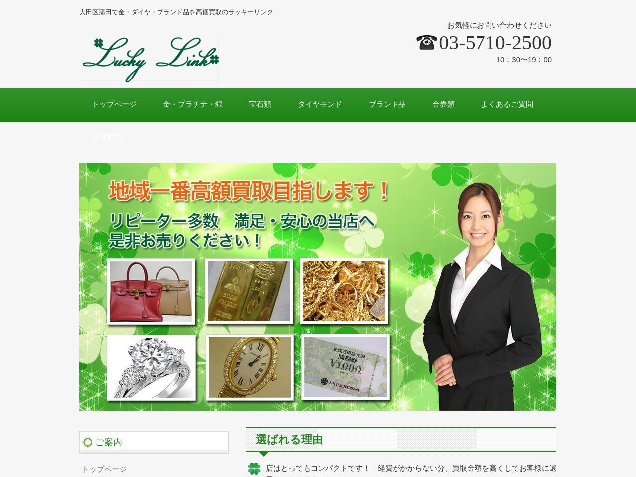 大田区蒲田で金・ダイヤ・ブランド品を高価買取のラッキーリンク