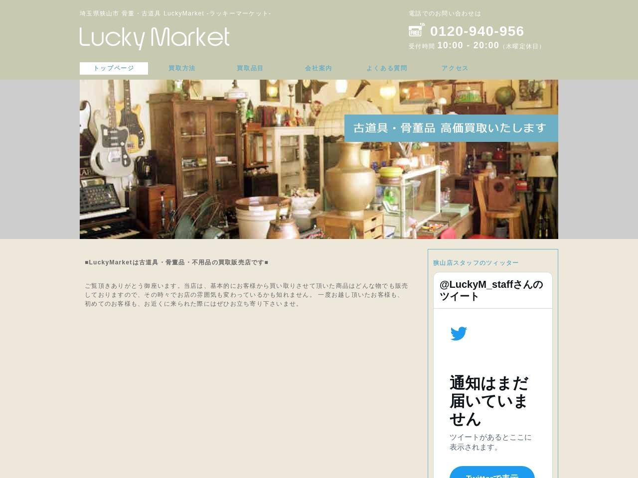骨董・古道具 LuckyMarket