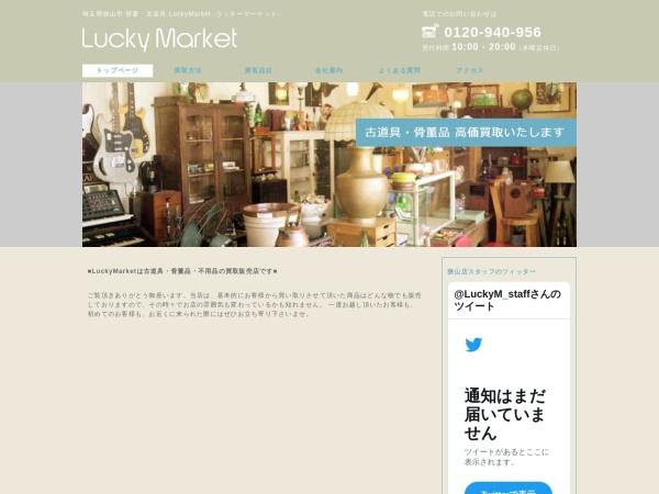 Screenshot of luckymarket.jp