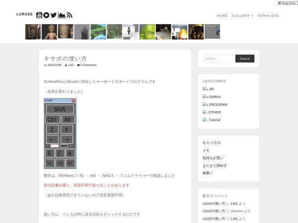 http://lurgee.xii.jp/2013/11/post-915.html