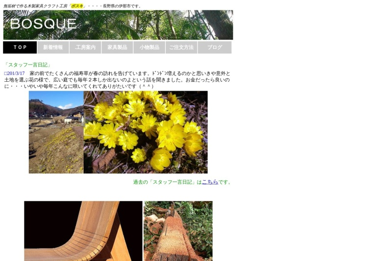 Screenshot of m-bosque.com