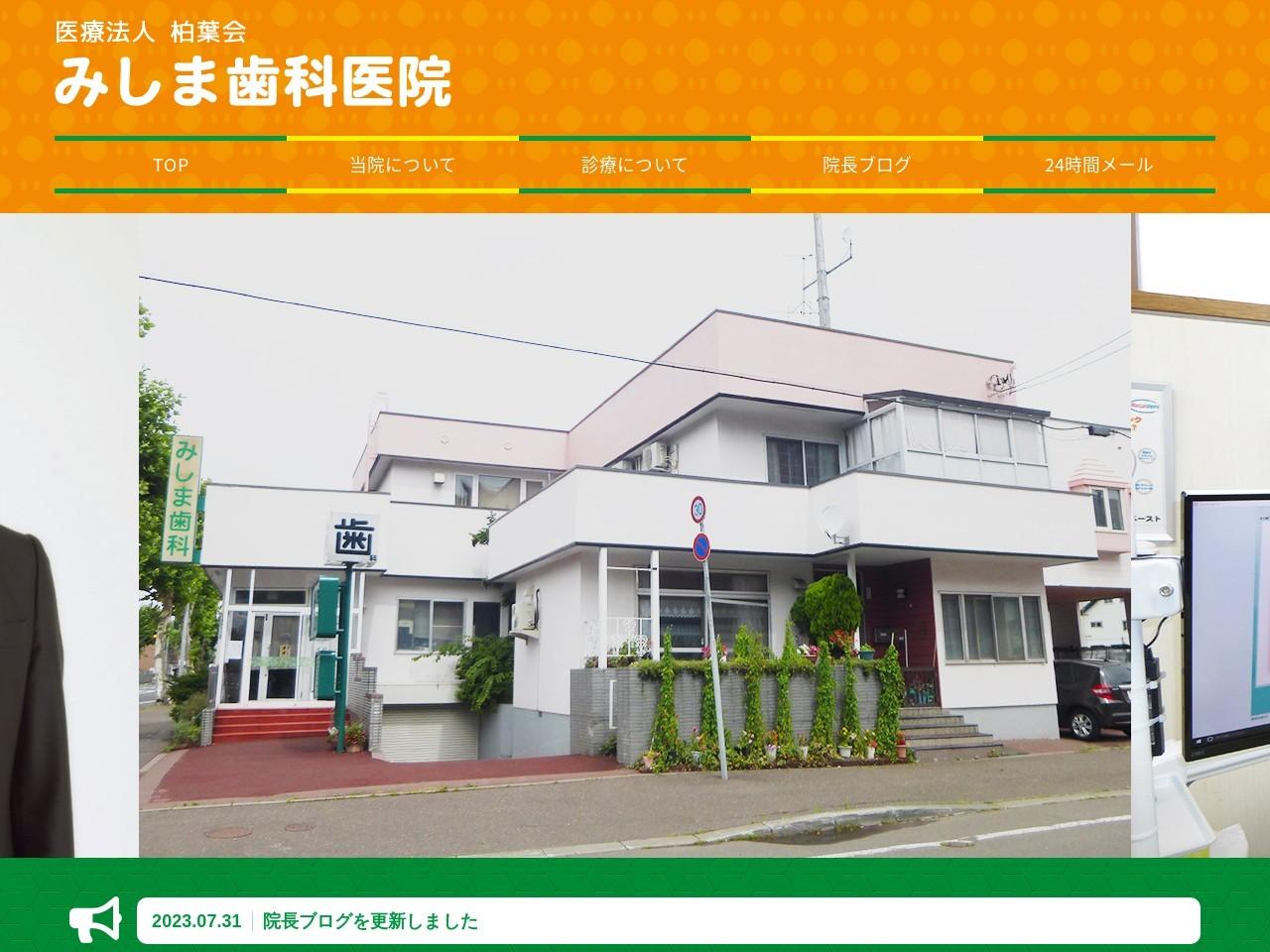 医療法人柏葉会  みしま歯科医院 7条院 (北海道岩見沢市)
