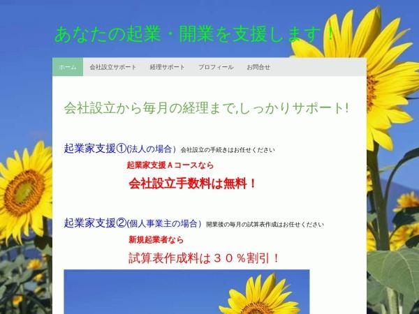 Screenshot of m-jitusen.jimdo.com