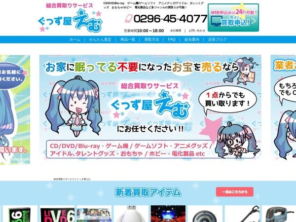 Screenshot of m-kaitori.com