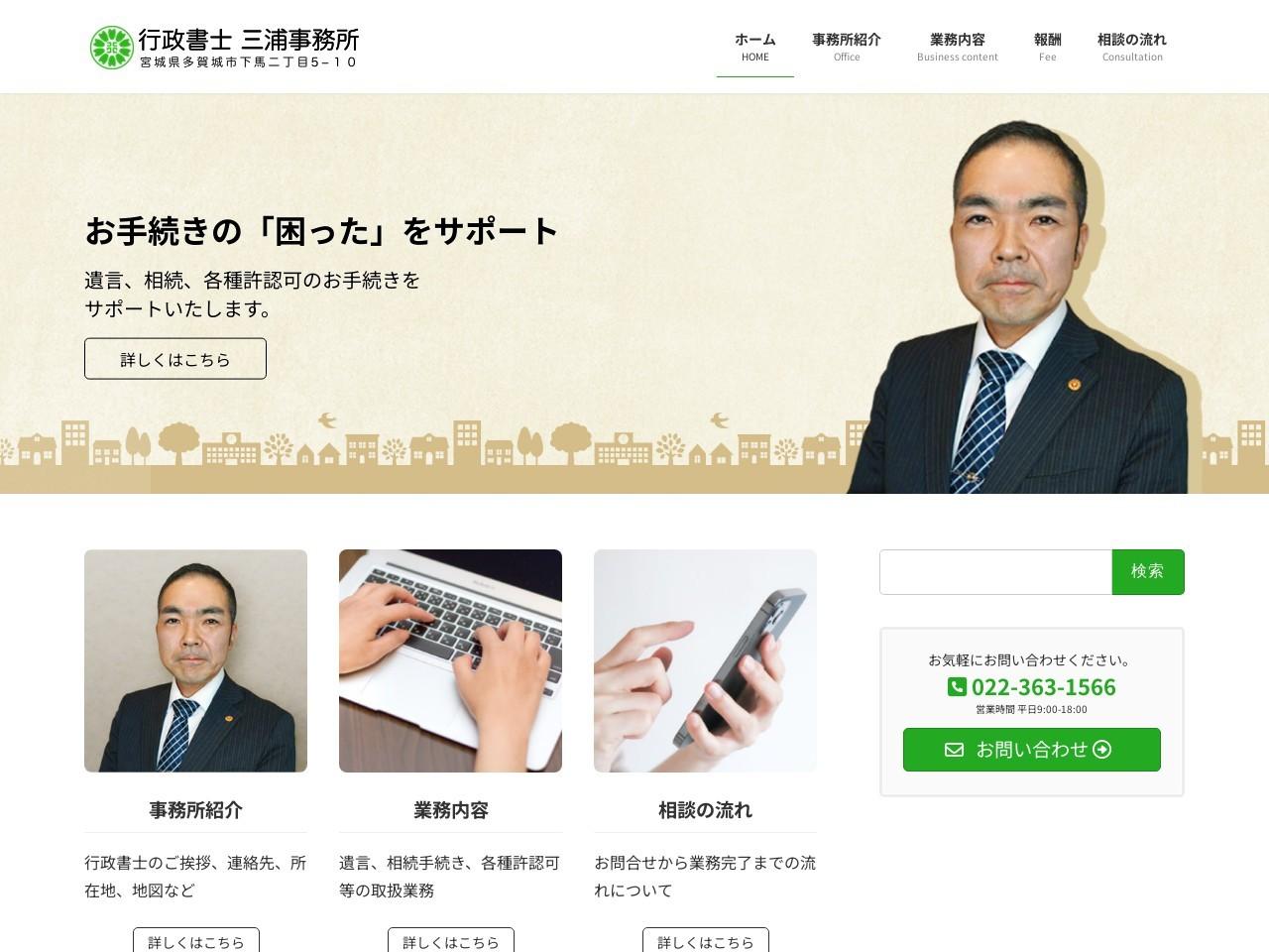 行政書士三浦事務所