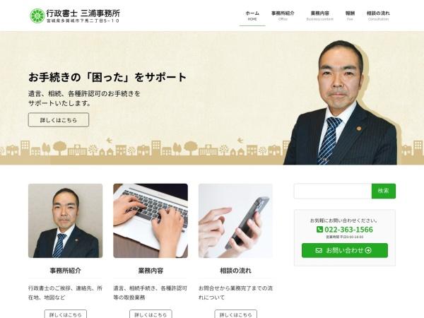 Screenshot of m-miura-office.com