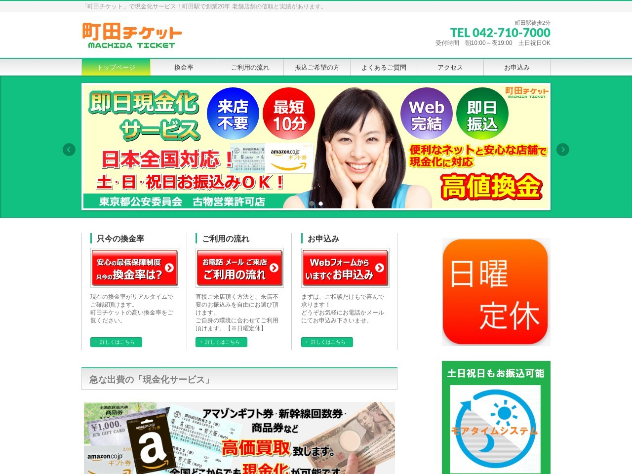 「町田チケット」で現金化サービス!町田駅で創業10年老舗店舗