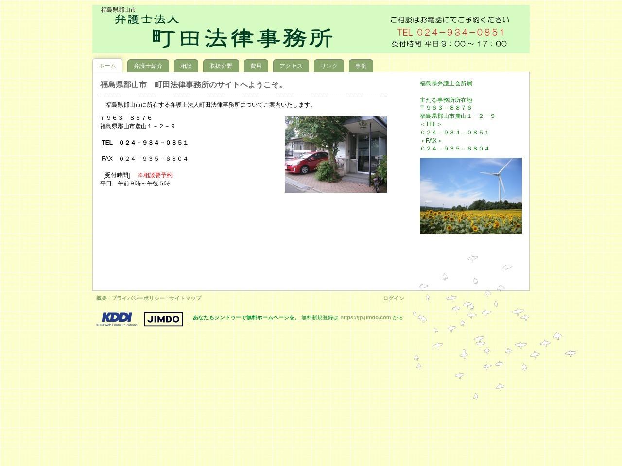 町田法律事務所(弁護士法人)
