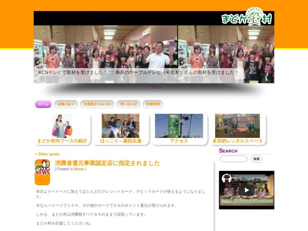 Screenshot of madokamura.com