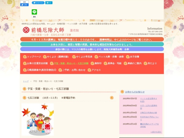 Screenshot of maebashi-yakuyoke.com