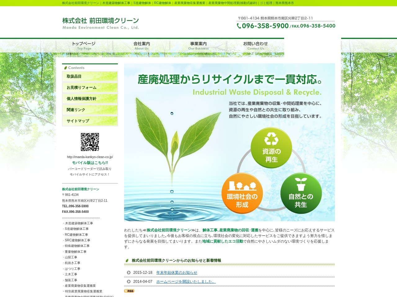 株式会社前田環境クリーン