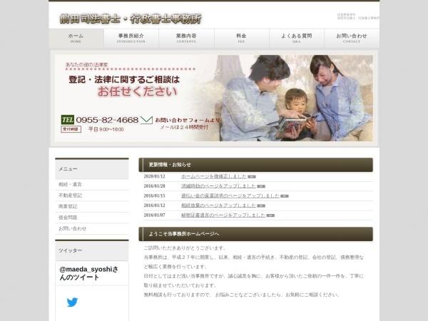 Screenshot of maeda-zimusyo.com