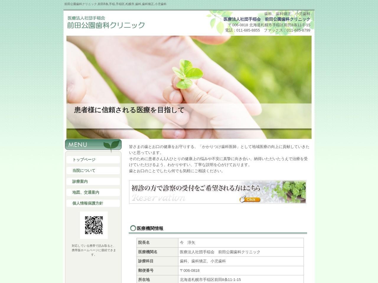 医療法人社団手稲会  前田公園歯科クリニック (北海道札幌市手稲区)