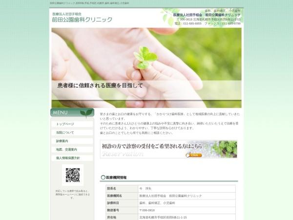 Screenshot of maedakouen.byoinnavi.jp