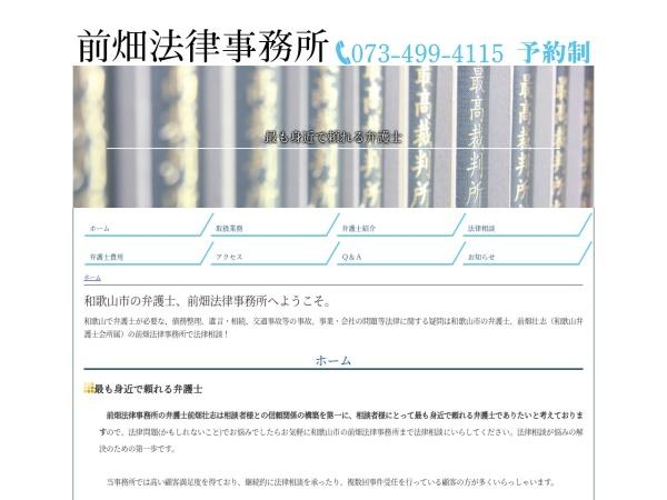 Screenshot of maehata-law.jp