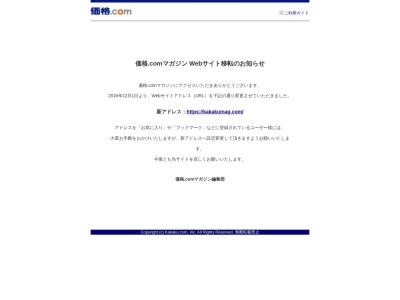 http://magazine.kakaku.com/mag/kaden/id=682/p=p2/
