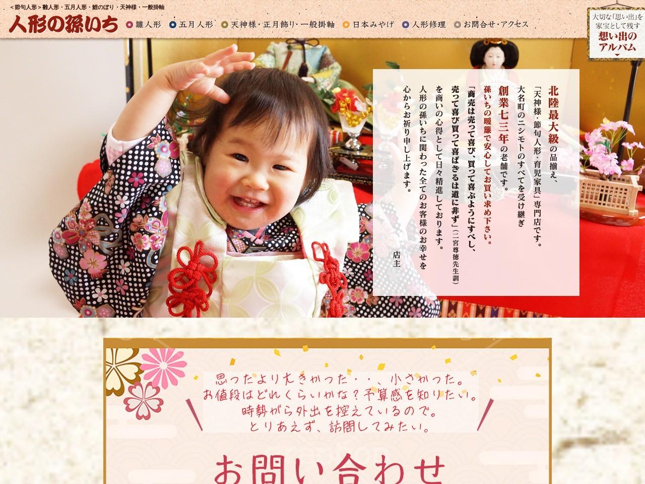 人形の孫いち 福井の節句人形店 | 天神様・雛人形・五月人形