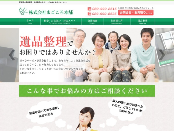 Screenshot of magokoro-honpo.jp