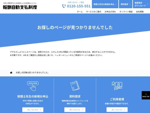 Screenshot of maico.maihada.jp