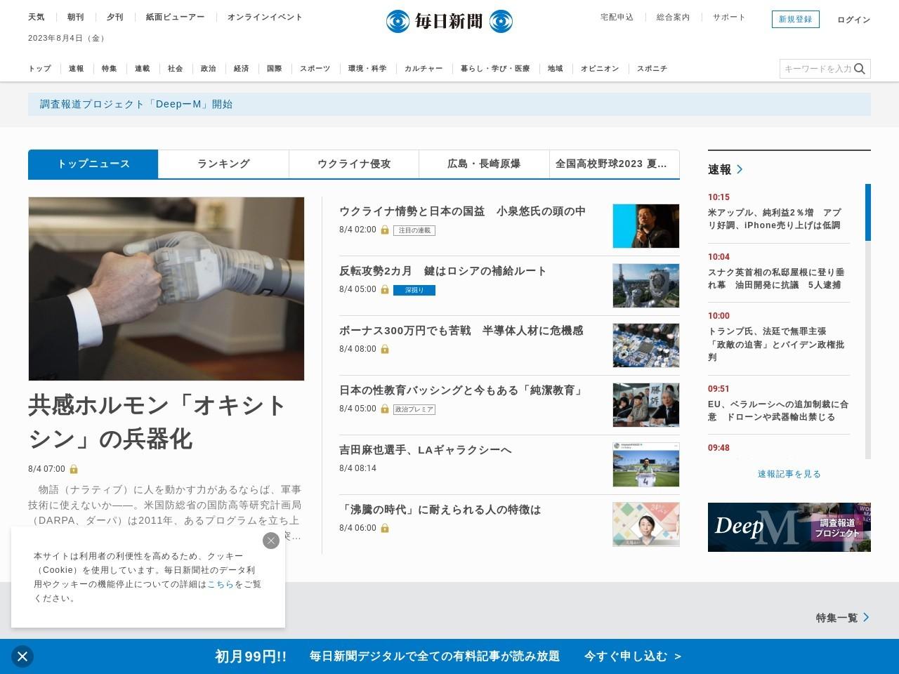 http://mainichi.jp/articles/20160222/k00/00e/040/219000c