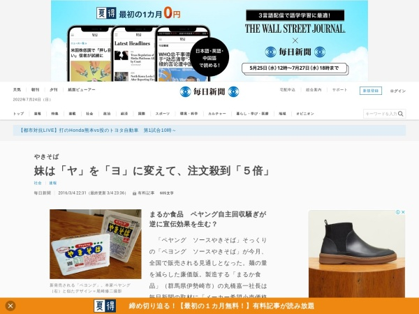http://mainichi.jp/articles/20160305/k00/00m/040/140000c