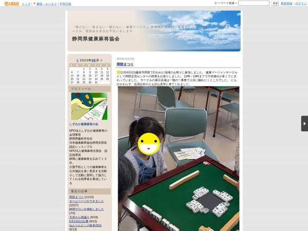 http://majyanteacher.eshizuoka.jp