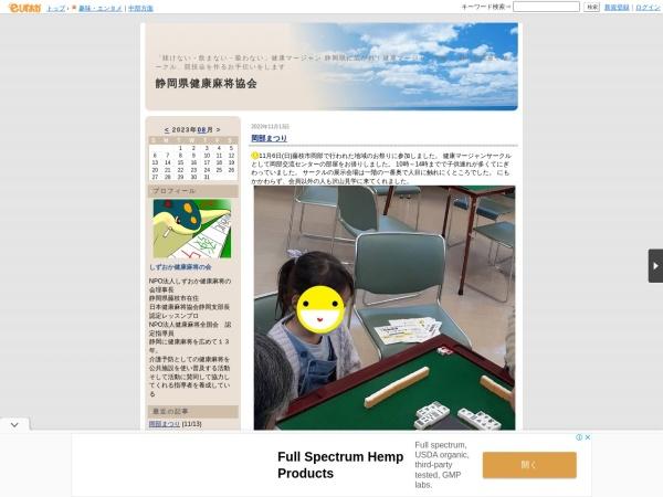 Screenshot of majyanteacher.eshizuoka.jp