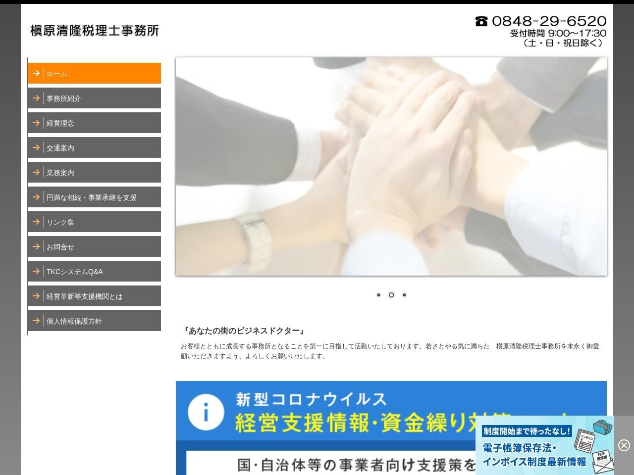 槇原清隆税理士事務所