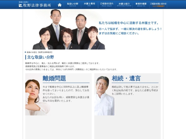 Screenshot of makino-law.com