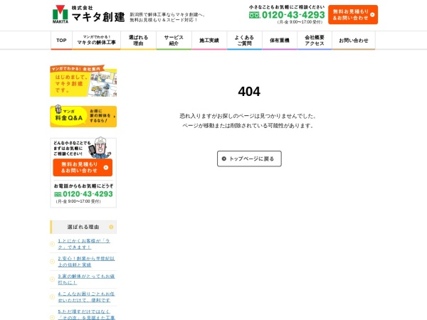 http://makitasouken.co.jp/%20http://makitasouken.co.jp/works/