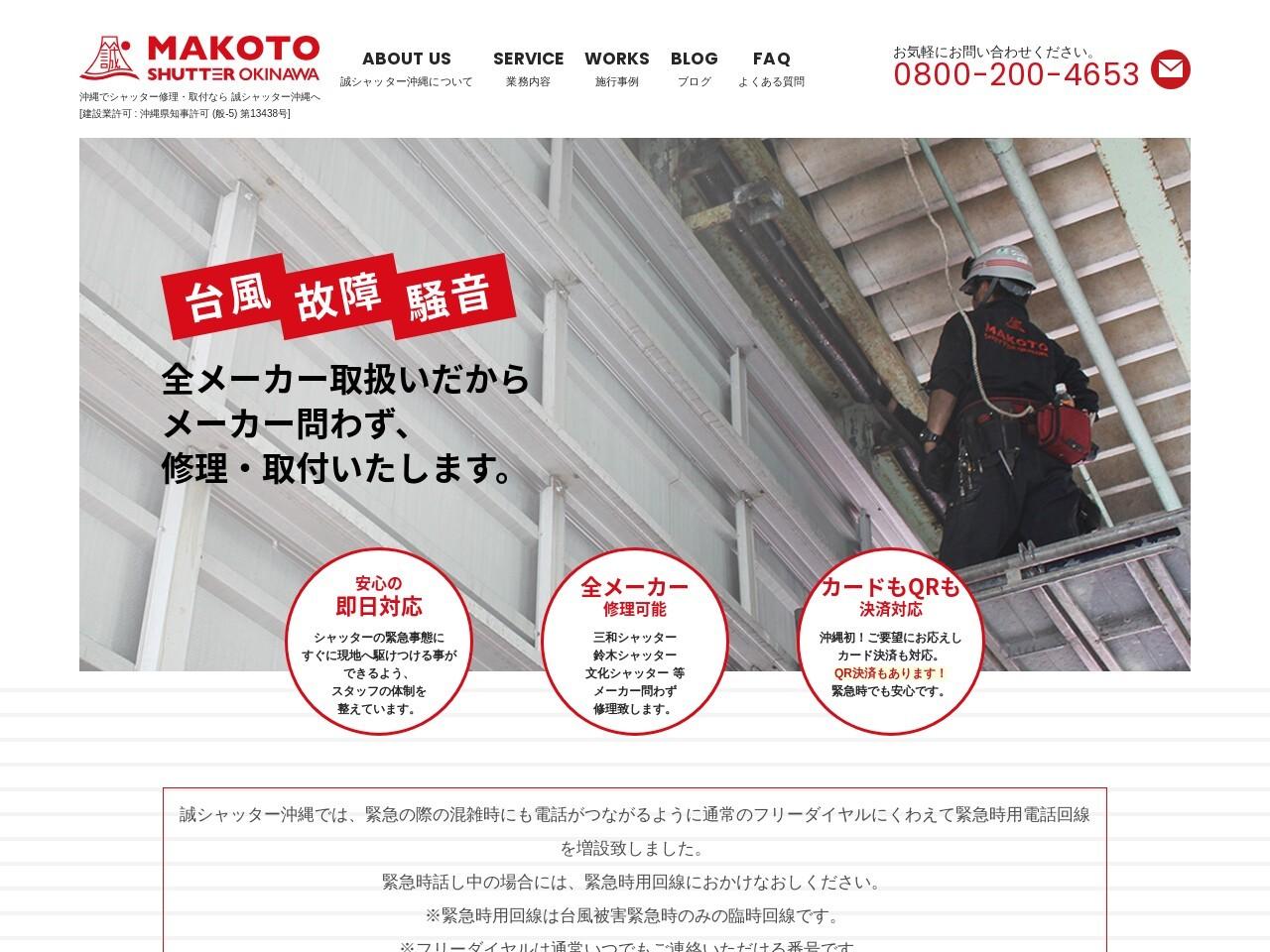 誠シャッター沖縄株式会社