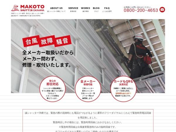 http://makoto-shutter.jp/