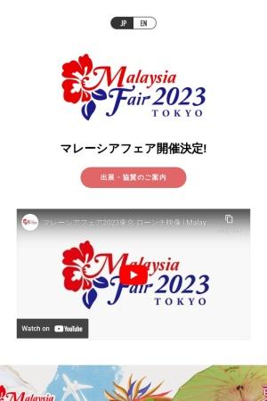 Screenshot of malaysiafair.jp