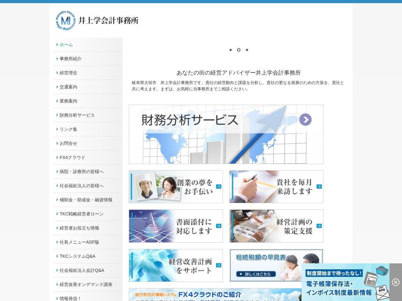 井上学税理士事務所