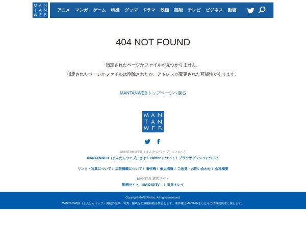 Screenshot of mantan-web.jp