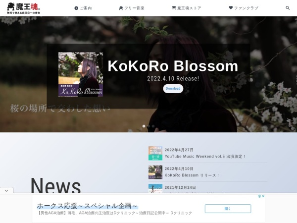 http://maoudamashii.jokersounds.com/