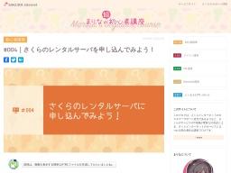 まりなの超初心者講座 第4話|さくらのレンタルサーバを申し込んでみよう!
