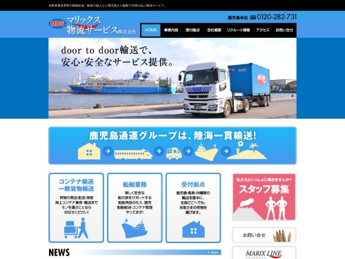 鹿児島通運ホームページ
