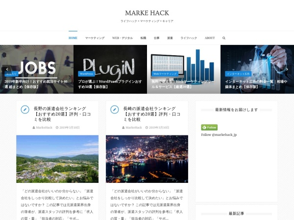 Screenshot of markehack.jp