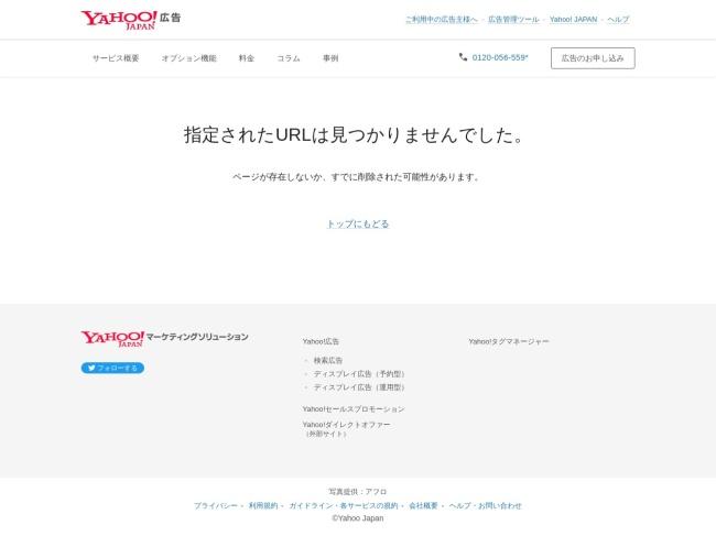 Yahoo!プロモーション広告プロフェショナル認定
