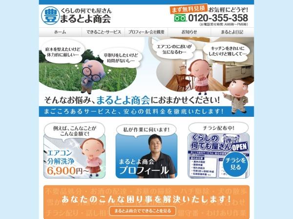 Screenshot of maru-toyo.com