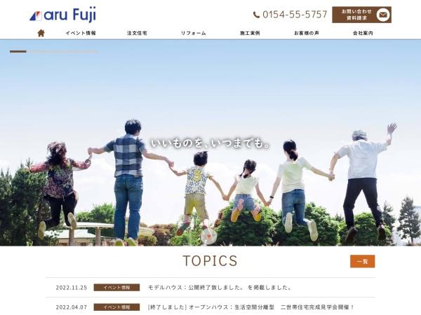 Screenshot of marufuji-kensetsu.com